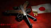 南部十四年式拳銃(後期型)