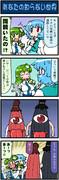 がんばれ小傘さん 283