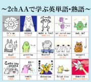 2chAAで学ぶ英単語