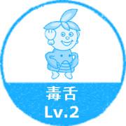 毒舌 Lv.2