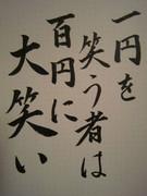 迷言_02