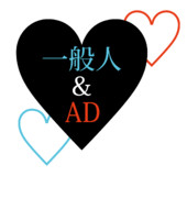 一般人&AD ロゴ