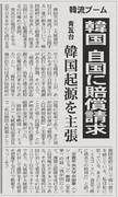【韓流ブーム】韓国、自国に賠償請求