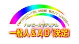 一般人&AD(決定)ロゴ的な何か