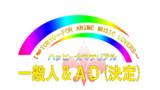 一般人&AD(決定)ロゴ(png)