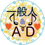 一般人&AD ロゴ2
