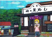 安中さんがいる風景・群馬県安中市「峠の釜めし おぎのや本店」