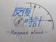 反復時計~Repeat clock~