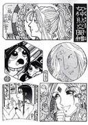 【浮世絵】女神貼交図絵【ああっ女神さまっ】