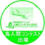 【架空スタンプ】 鳥人間コンテスト 出場