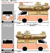 ニコニコ霊柩車