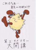 【第三セメスター】モコリザル【大開講】