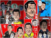 これまで描いた島田紳助氏