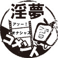 淫夢コメントLv1