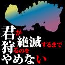 【MHP3】君が絶滅するまで狩るのをやめない【ウラガンキン】