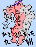 長崎・大分・宮崎「九州新幹線で一つになった九州だと?」