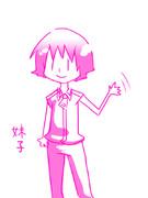 ピンク妹子