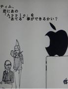 新CEOティム・クックはAppleのウィリアム・テルになれるのか!