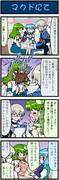 がんばれ小傘さん 293