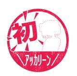 スタンプ : 初☆\アッカリ~ン/コメント