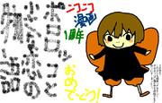 ニコニコ漫画1周年おめでとう!③『ポロロッコと小さな恋の物語』最高!