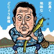 野田佳彦氏代表決定