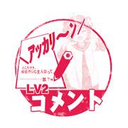 スタンプ : \アッカリ~ン/コメント LV2