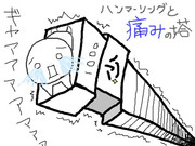 【マウスで勝手に】ハンマーソングと痛みの塔【描いてみた】