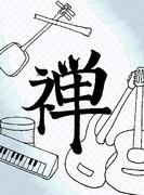 禅-zen-