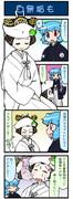 がんばれ小傘さん 300