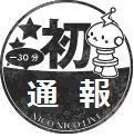 【架空スタンプ】初 通報 【スタンプパロシリーズ】