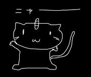ニャースを猫らしく描いてみた。