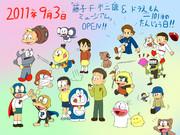 【9月3日】「藤子・F・不二雄ミュージアム」オープン記念【描いてみた】