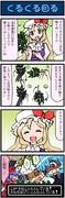 がんばれ小傘さん 301