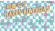 ミクの誕生日