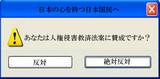 美しき日本の心を持った日本国民に告ぐ!!
