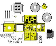 ペーパークラフトシリーズ②「はやぶさ」図1