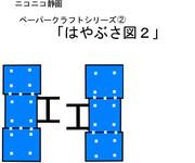 ペーパークラフトシリーズ②「はやぶさ」図2
