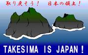 【日本国民に協力求む!】竹島侵略を許すな!