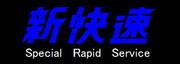 JR西日本 新快速幕(標準Ver)