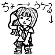 ちょ→うける→