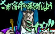 日常の拳再びもしくは23話ネタ「激流を制する者!その名は長野原ヨシノ!!」
