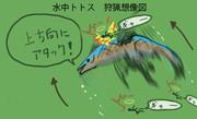 水中トトスの攻撃
