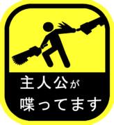 ゥヮ―ニゲルナ―(^q^)