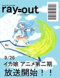 エウイカセブン ray=out