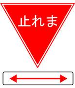 止まれない標識
