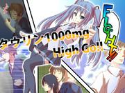 タウリン1000mg High Go!!