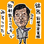 鉢呂済産業相「放射能つけた」で辞任