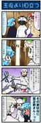 がんばれ小傘さん 309
