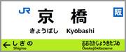 JR西日本 東西線 駅名表示板 京橋駅